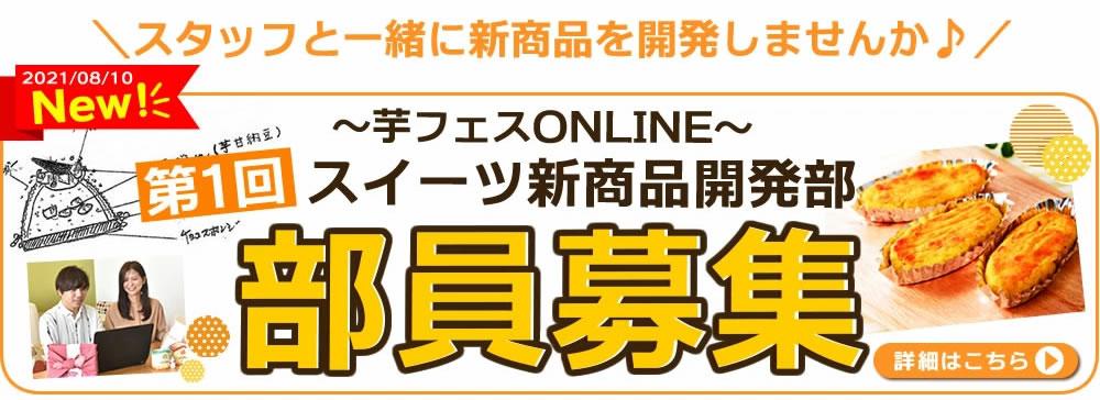 【イベント情報】芋フェス新商品開発部・大募集!