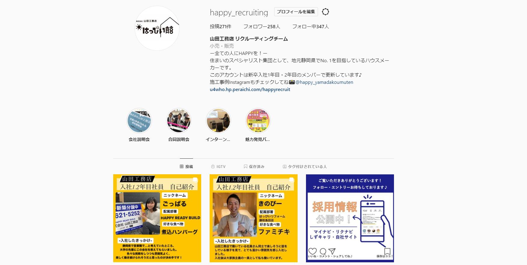 Instagramがリニューアル!!