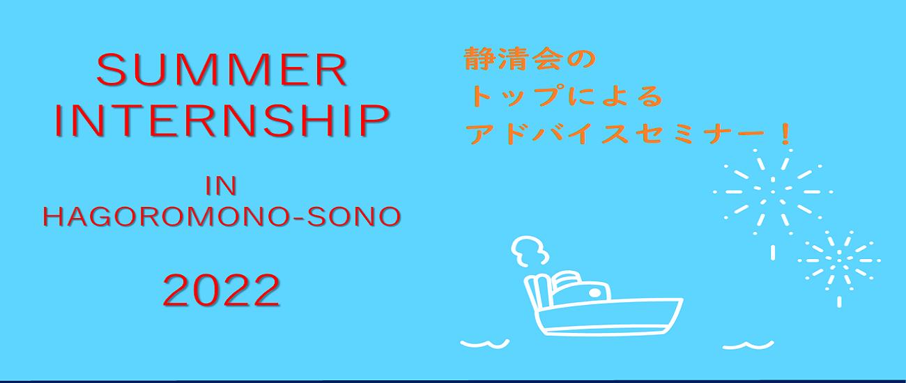 Vol.1 静清会の夏インターンシップがやってきました!