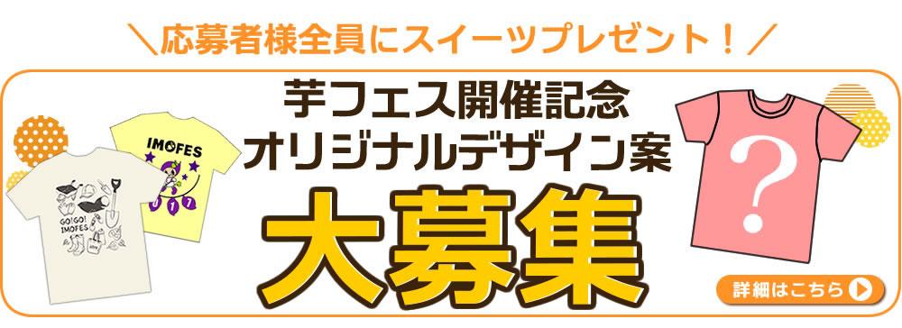 【イベント情報】芋フェス2021★Tシャツデザイン募集!