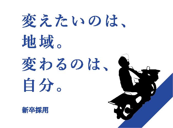 2ー1.エザキの『人事担当 自己紹介』