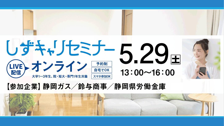 6/30(水)迄オンデマンド配信!5/29 就活お役立ちセミナー