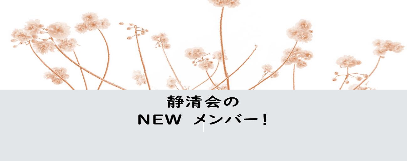スタート❀静清会のNewメンバー/はじまりの日(令和3年度入社式)