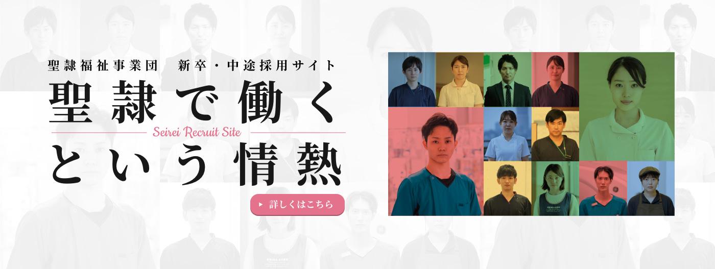 【聖隷福祉事業団】10月23日(土)しずキャリセミナー出展のお知らせ