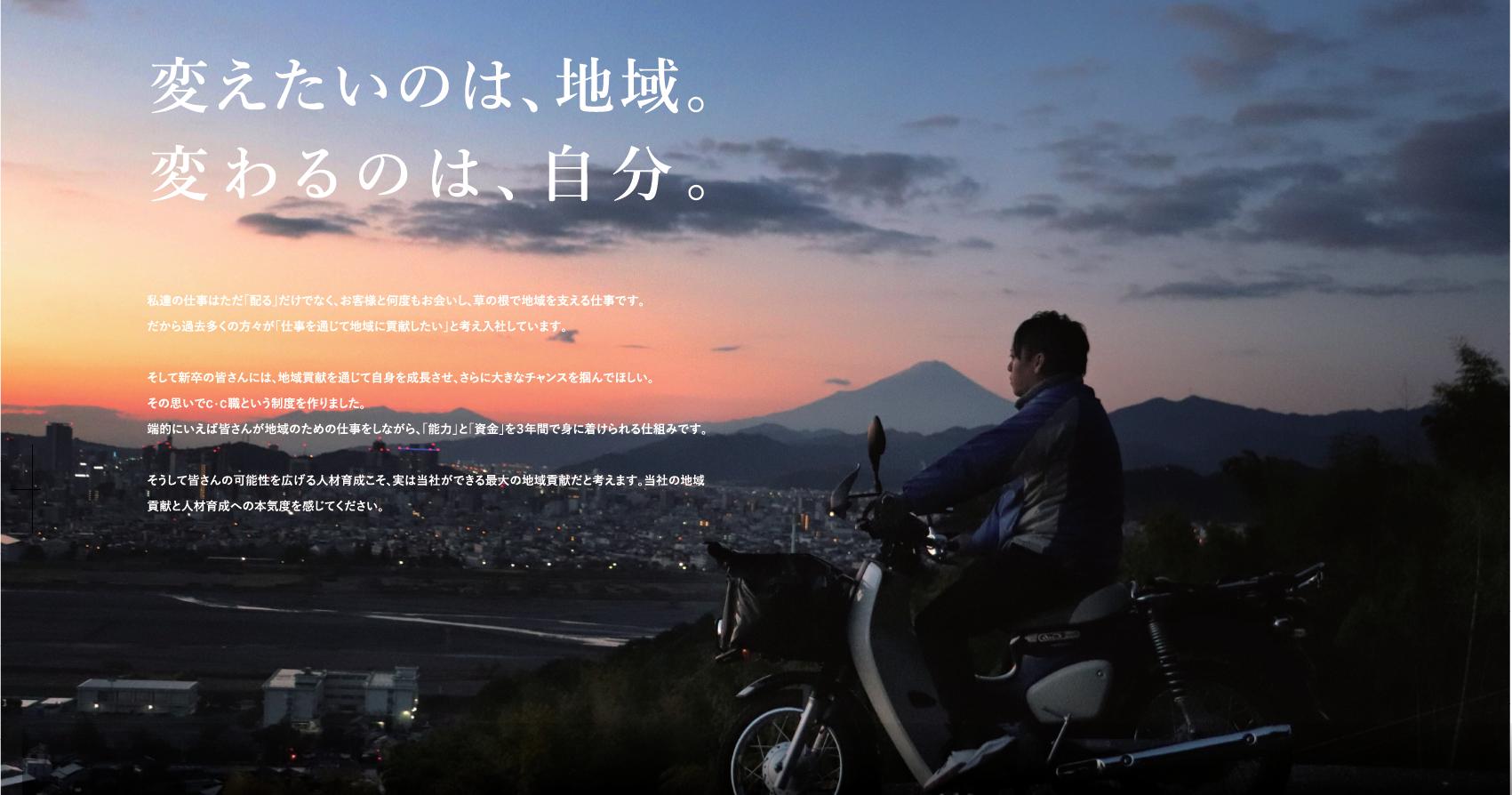 はじめまして。江﨑新聞店です。